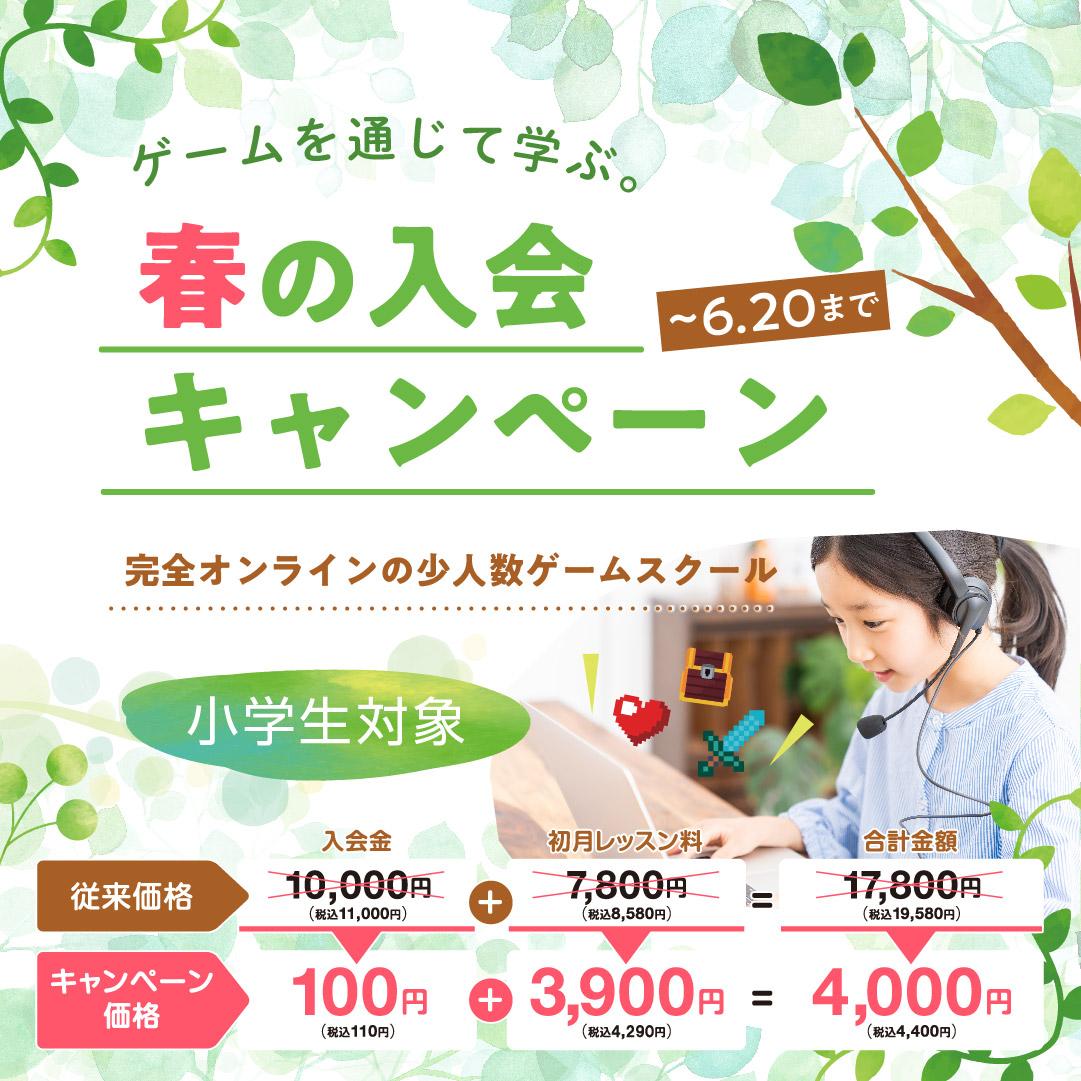 ゲームを通じて学ぶ。春の入会キャンペーン(6.20まで) 完全オンラインの少人数ゲームスクール。小学生対象